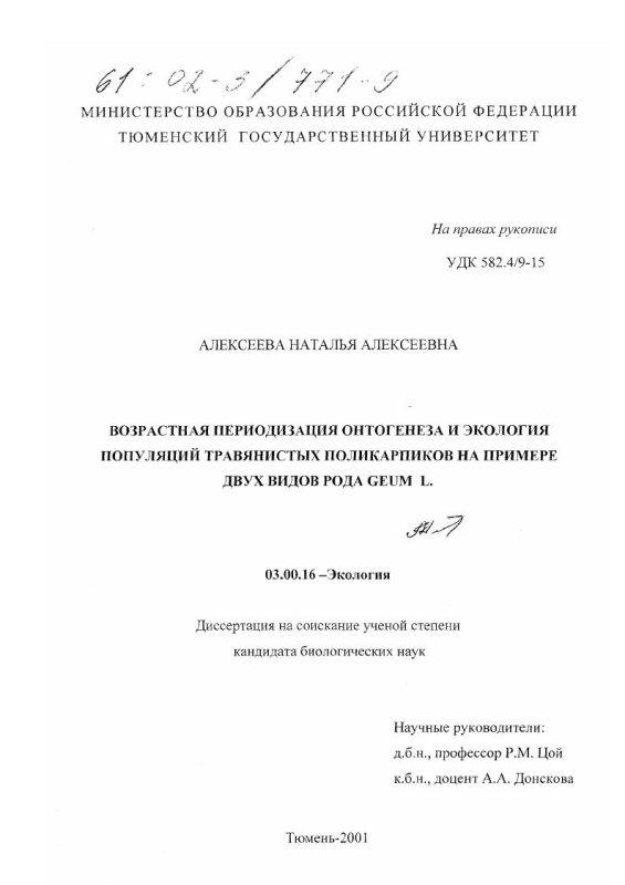 Титульный лист Возрастная периодизация онтогенеза и экология популяций травянистых поликарпиков : На примере двух видов рода GEUM L.
