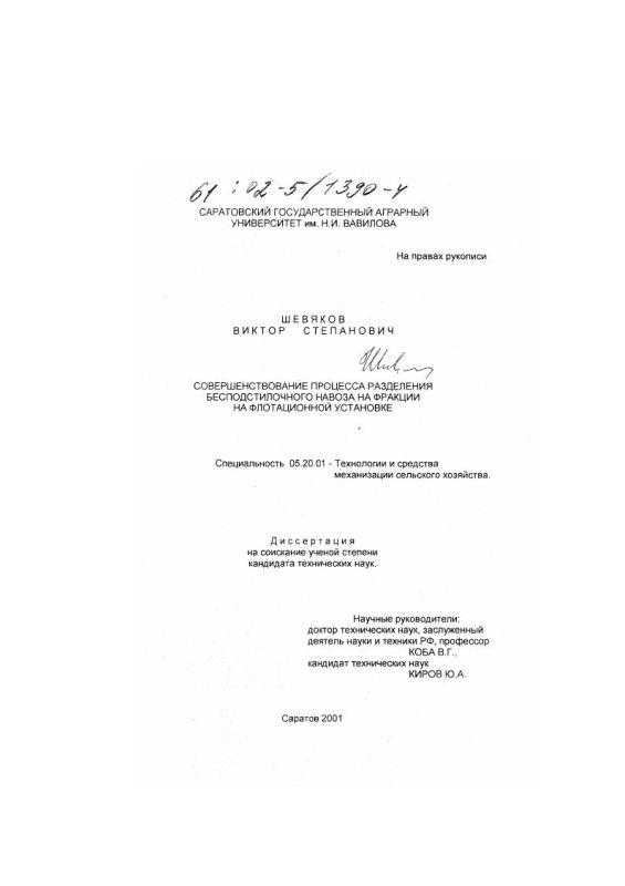 Титульный лист Совершенствование процесса разделения бесподстилочного навоза на фракции на флотационной установке