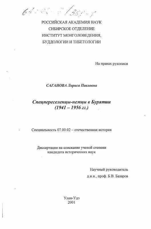 Титульный лист Спецпереселенцы-немцы в Бурятии, 1941-1956 гг.