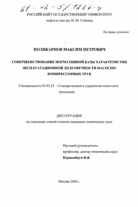 Титульный лист Совершенствование нормативной базы характеристик эксплуатационной долговечности насосно-компрессорных труб