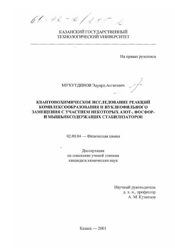 Титульный лист Квантовохимическое исследование реакций комплексообразования и нуклеофильного замещения с участием некоторых азот-, фосфор- и мышьяксодержащих стабилизаторов