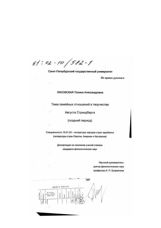Титульный лист Тема семейных отношений в творчестве Августа Стриндберга : Поздний период