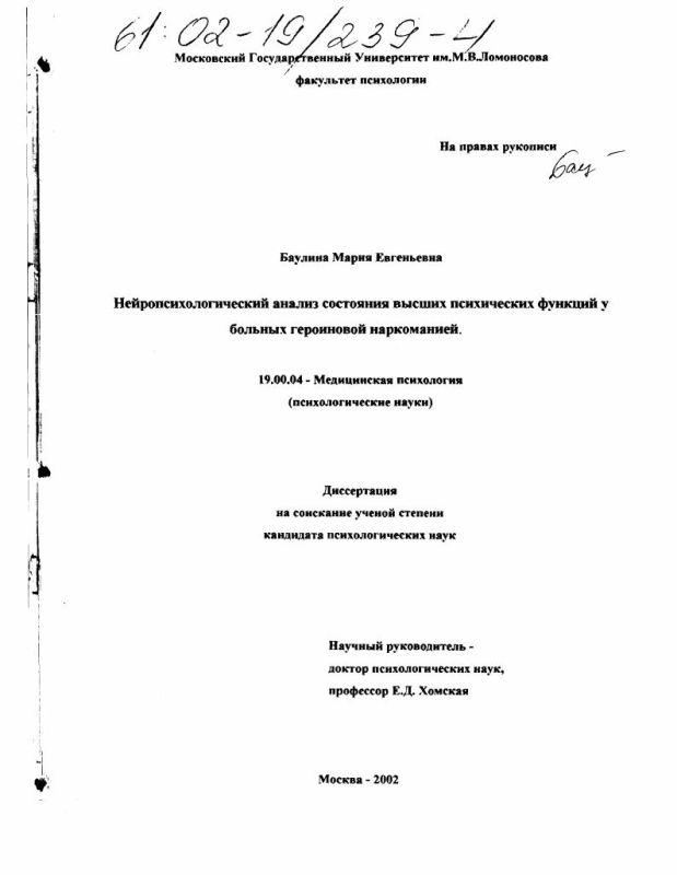 Титульный лист Нейропсихологический анализ состояния высших психических функций у больных героиновой наркоманией