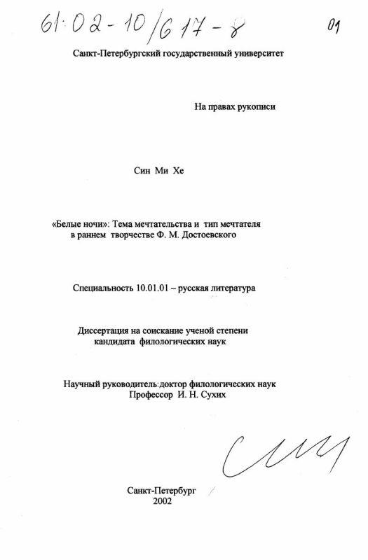 """Титульный лист """"Белые ночи"""": тема мечтательства и тип мечтателя в раннем творчестве Ф. М.Достоевского"""