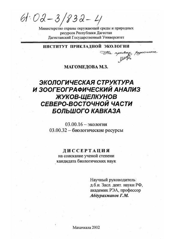 Титульный лист Экологическая структура и зоогеографический анализ жуков-щелкунов Северо-восточной части Большого Кавказа