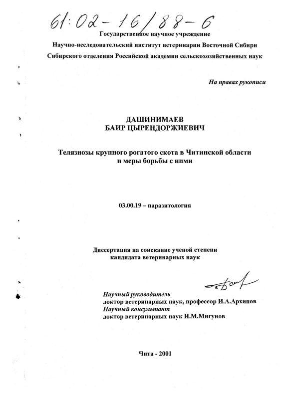 Титульный лист Телязиозы крупного рогатого скота в Читинской области и меры борьбы с ними