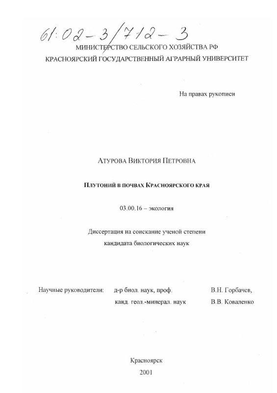 Титульный лист Плутоний в почвах Красноярского края