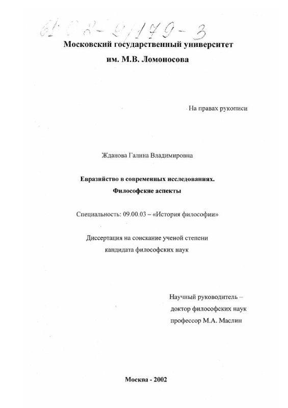 Титульный лист Евразийство в современных исследованиях, философские аспекты