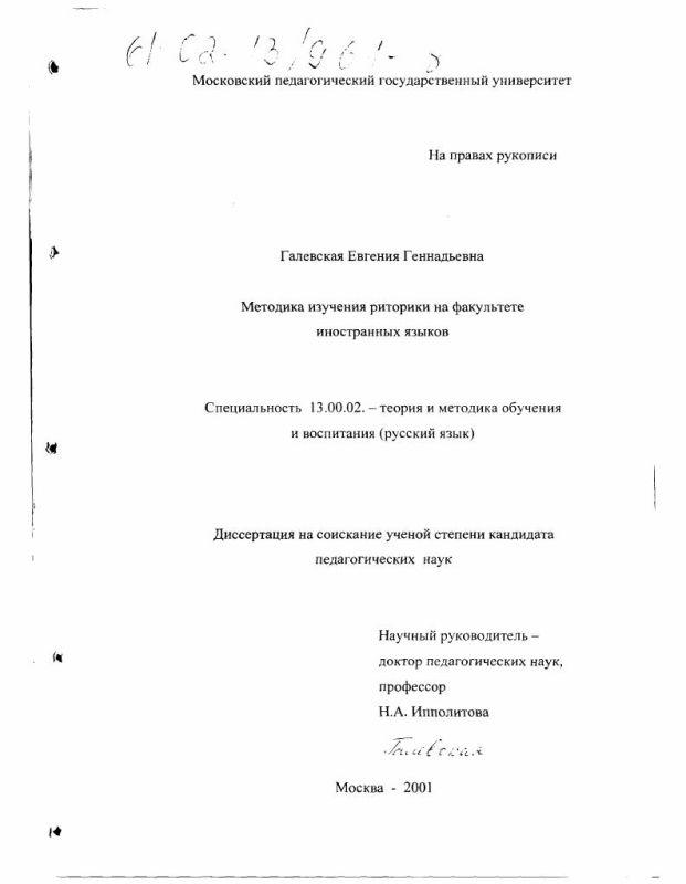 Титульный лист Методика изучения риторики на факультете иностранных языков