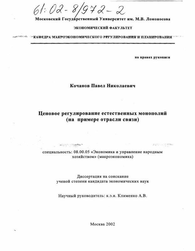 Титульный лист Ценовое регулирование естественных монополий : На примере отрасли связи