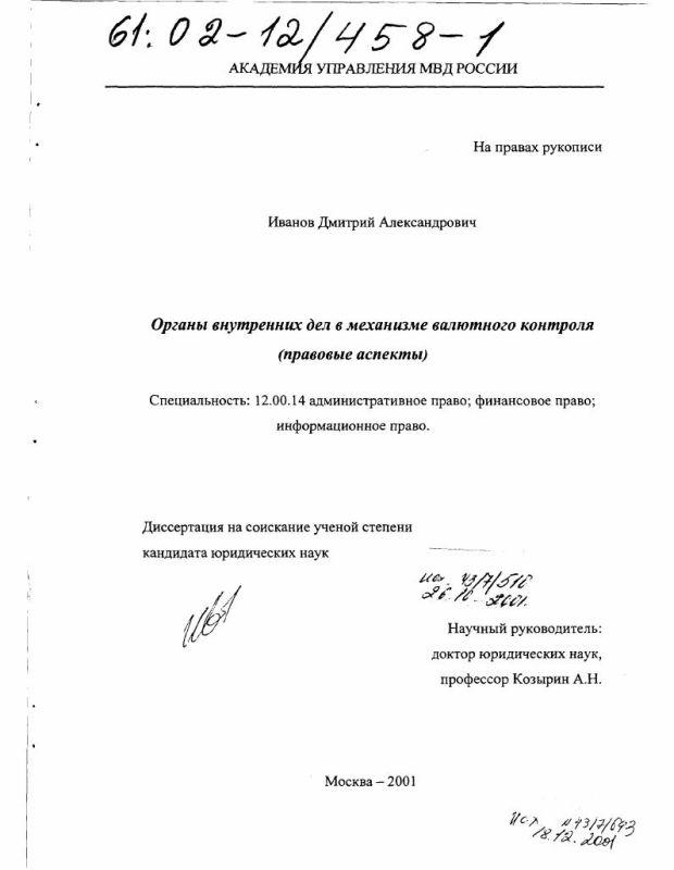 Титульный лист Органы внутренних дел в механизме валютного контроля : Правовые аспекты