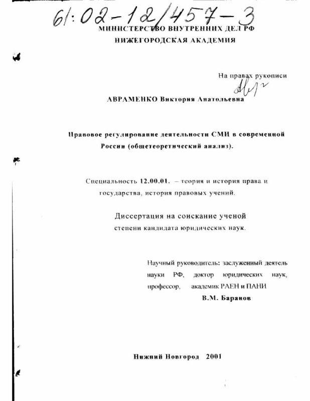 Титульный лист Правовое регулирование деятельности средств массовой информации в современной России : Общетеоретический анализ