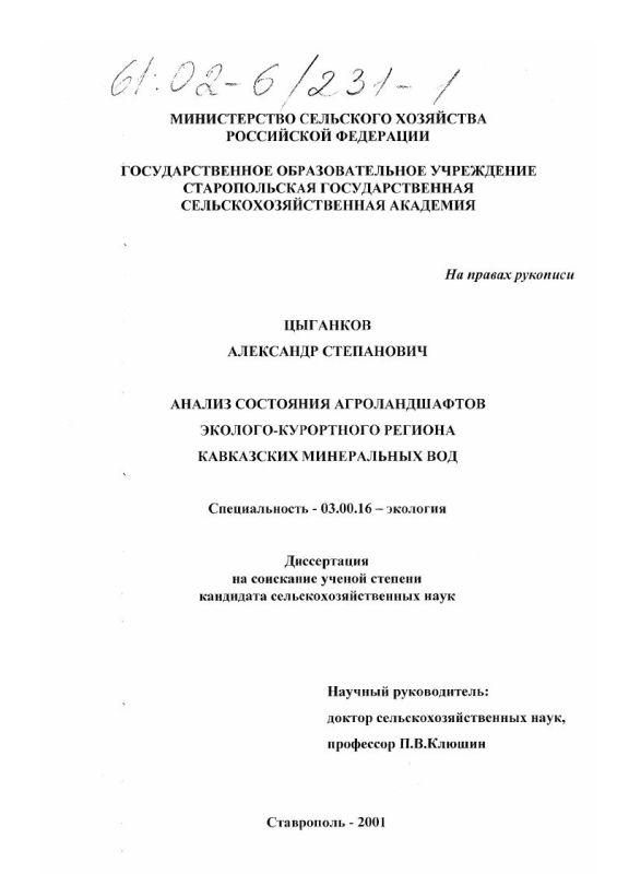 Титульный лист Анализ состояния агроландшафтов эколого-курортного региона Кавказских Минеральных Вод