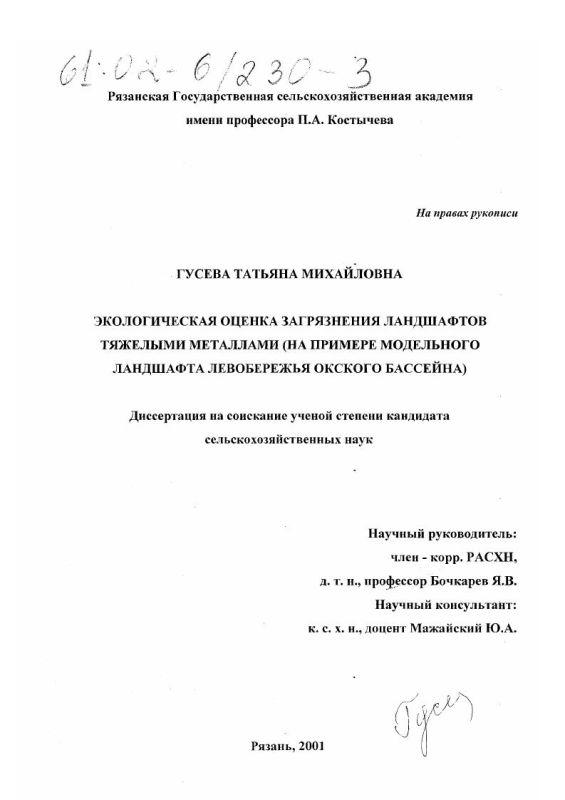 Титульный лист Экологическая оценка загрязнения ландшафтов тяжелыми металлами : На примере модельного ландшафта левобережья Окского бассейна