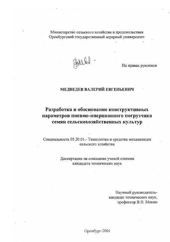 Титульный лист Разработка и обоснование конструктивных параметров пневмо-инерционного погрузчика семян сельскохозяйственных культур
