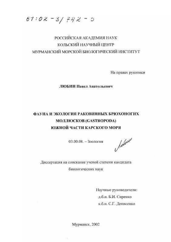 Титульный лист Фауна и экология раковинных брюхоногих моллюсков (Gastropoda) южной части Карского моря