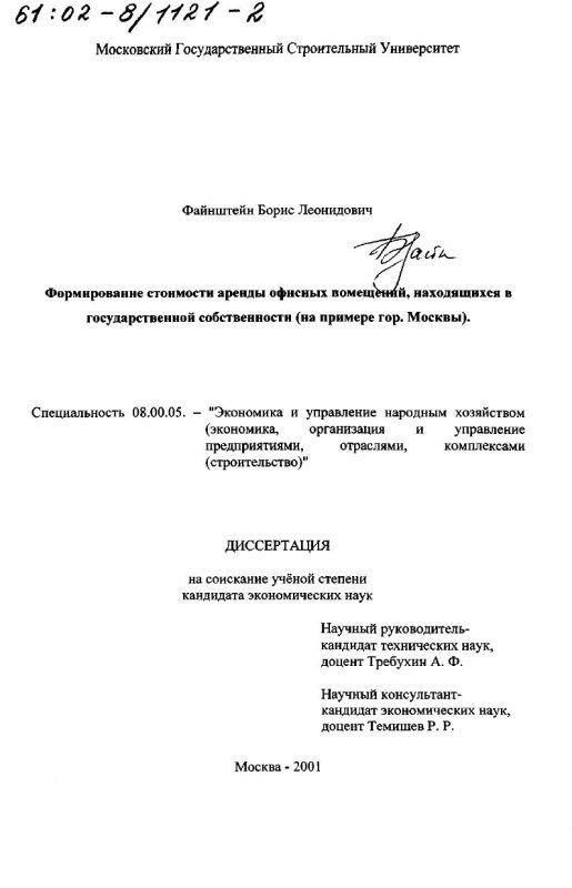 Титульный лист Формирование стоимости аренды офисных помещений, находящихся в государственной собственности : На примере г. Москвы
