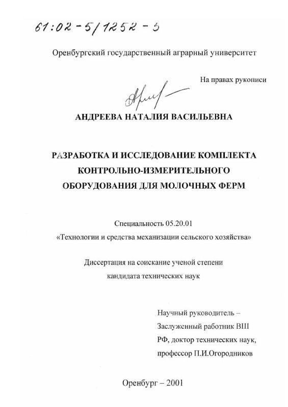 Титульный лист Разработка и исследование комплекта контрольно-измерительного оборудования для молочных ферм