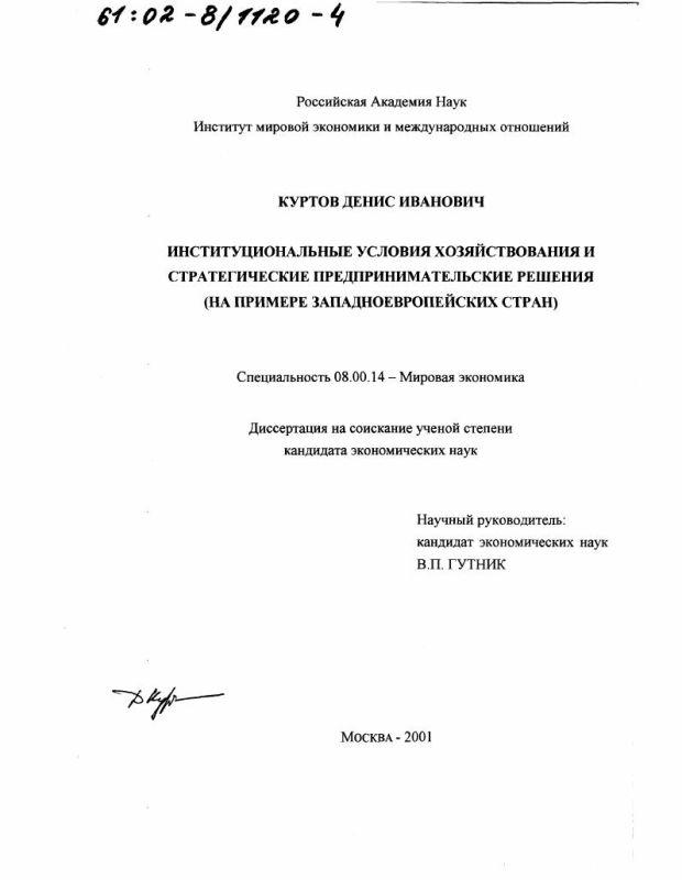 Титульный лист Институциональные условия хозяйствования и стратегические предпринимательские решения : На примере западноевропейских стран