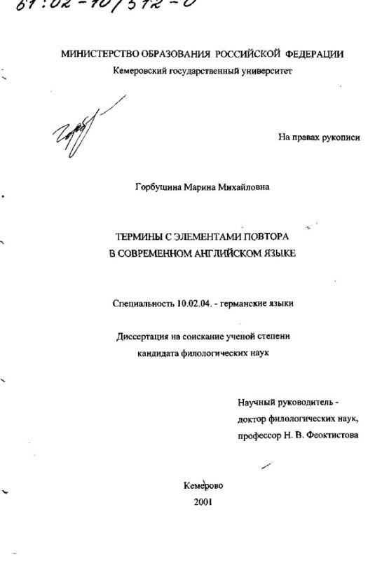 Титульный лист Термины с элементами повтора в современном английском языке