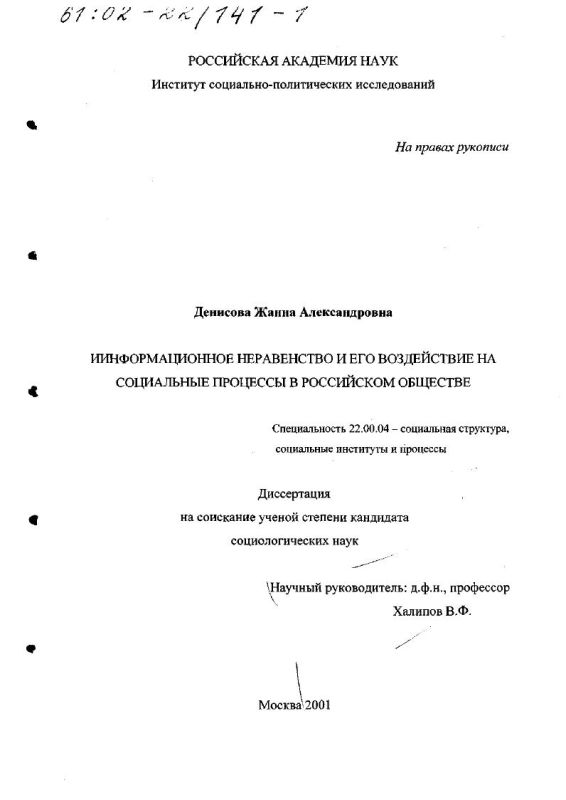 Титульный лист Информационное неравенство и его воздействие на социальные процессы в российском обществе
