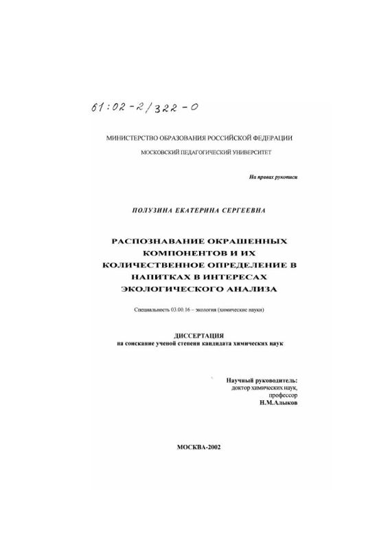 Титульный лист Распознавание окрашенных компонентов и их количественное определение в напитках в интересах экологического анализа