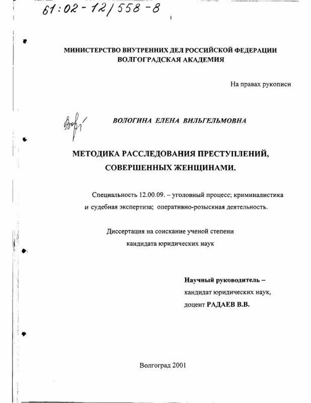 Титульный лист Методика расследования преступлений, совершенных женщинами