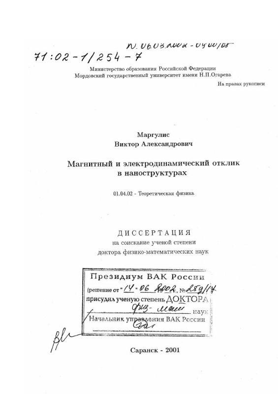 Титульный лист Магнитный и электродинамический отклик в наноструктурах