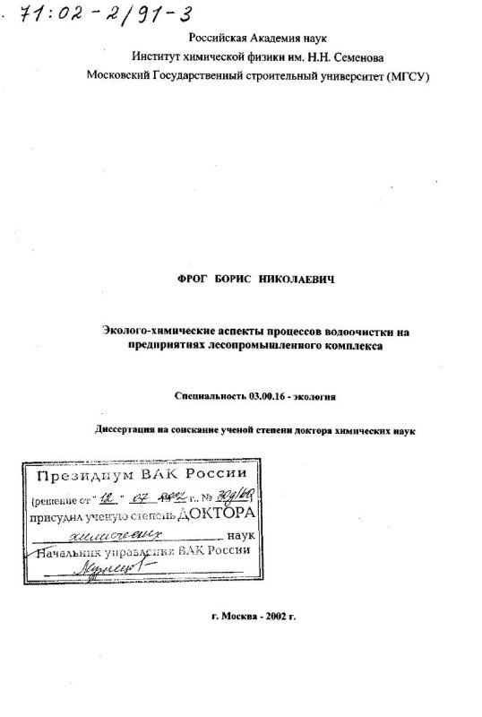 Титульный лист Эколого-химические аспекты процессов водоочистки на предприятиях лесопромышленного комплекса