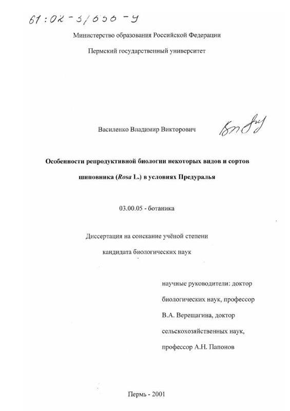 Титульный лист Особенности репродуктивной биологии некоторых видов и сортов шиповника (Rosa L. ) в условиях Предуралья
