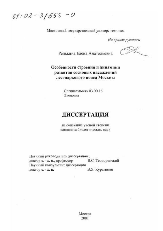 Титульный лист Особенности строения и динамики развития сосновых насаждений лесопаркового пояса Москвы