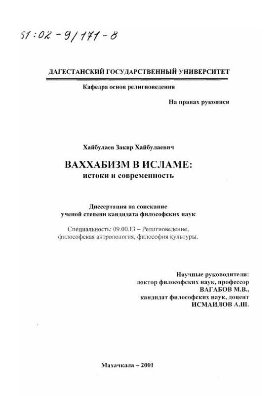 Титульный лист Ваххабизм в исламе : Истоки и современность
