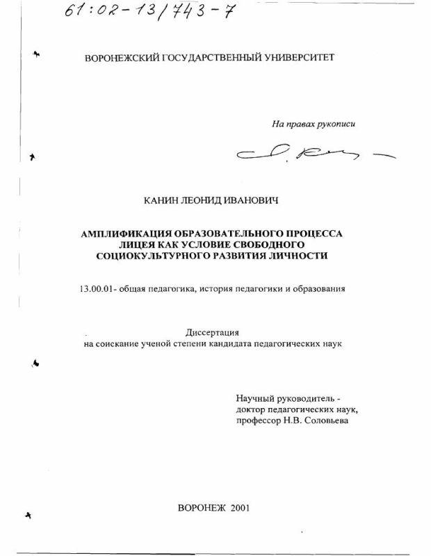 Титульный лист Амплификация образовательного процесса лицея как условие свободного социокультурного развития личности