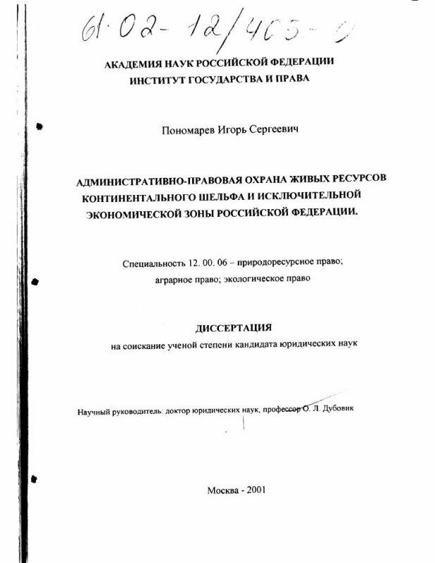 Титульный лист Административно-правовая охрана живых ресурсов континентального шельфа и исключительной экономической зоны Российской Федерации