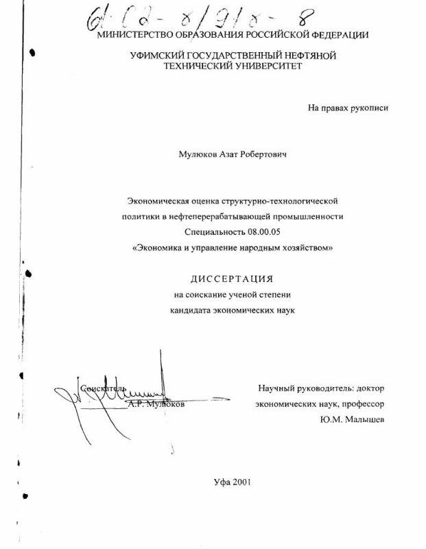 Титульный лист Экономическая оценка структурно-технологической политики в нефтеперерабатывающей промышленности
