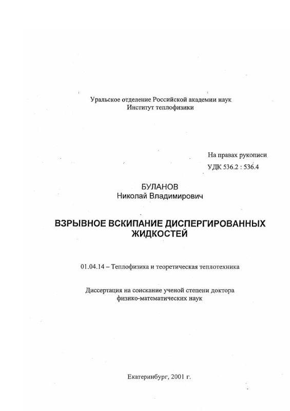 Титульный лист Взрывное вскипание диспергированных жидкостей
