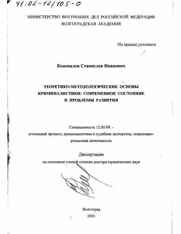 Титульный лист Теоретико-методологические основы криминалистики : Современное состояние и проблемы развития
