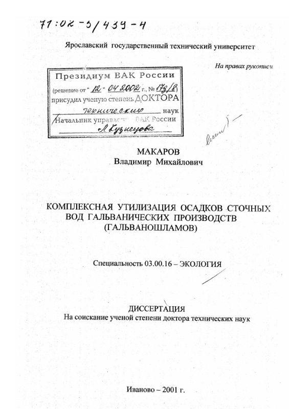 Титульный лист Комплексная утилизация осадков сточных вод гальванических производств (гальваношламов)
