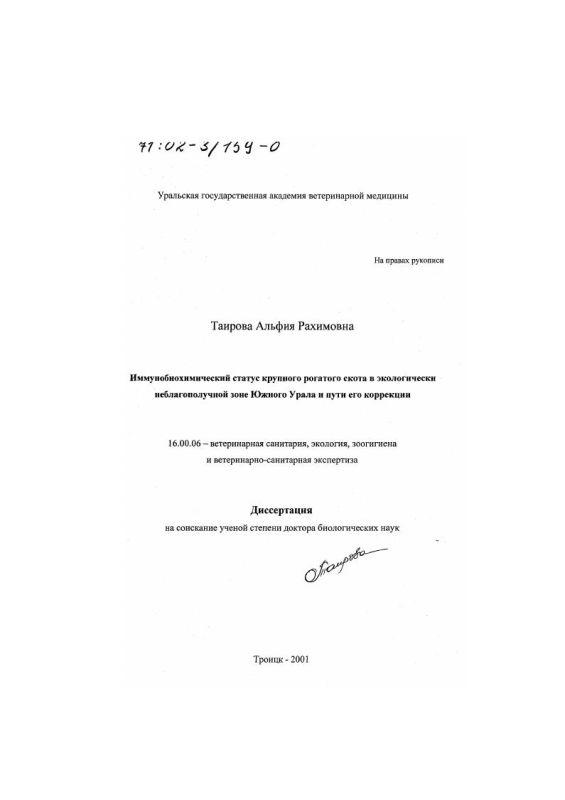 Титульный лист Иммунобиохимический статус крупного рогатого скота в экологически неблагополучной зоне Южного Урала и пути его коррекции