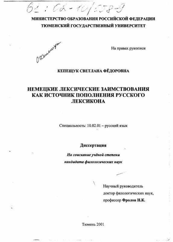 Титульный лист Немецкие лексические заимствования как источник пополнения русского лексикона