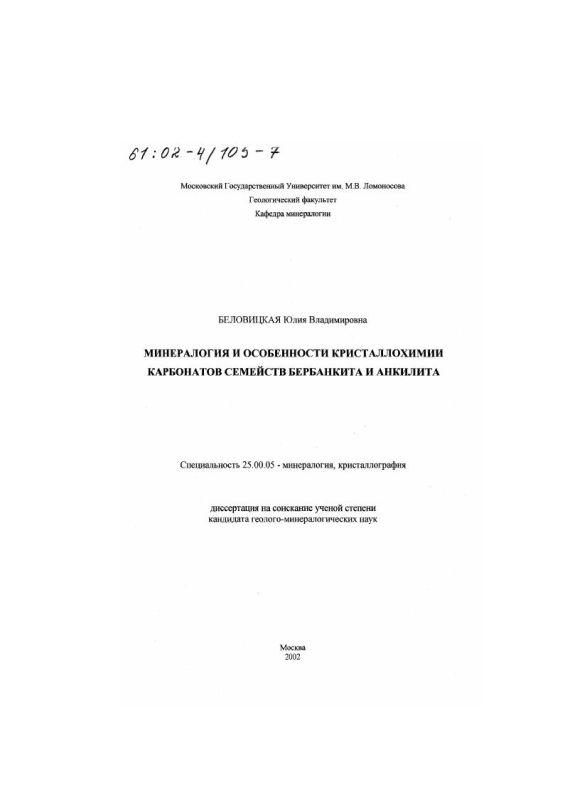 Титульный лист Минералогия и особенности кристаллохимии карбонатов семейств бербанкита и анкилита