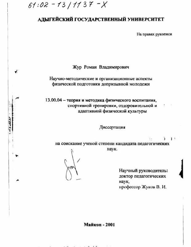 Титульный лист Научно-методические и организационные аспекты физической подготовки допризывной молодежи