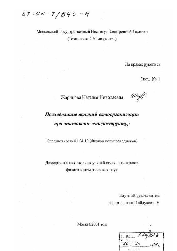 Титульный лист Исследование явлений самоорганизации при эпитаксии гетероструктур