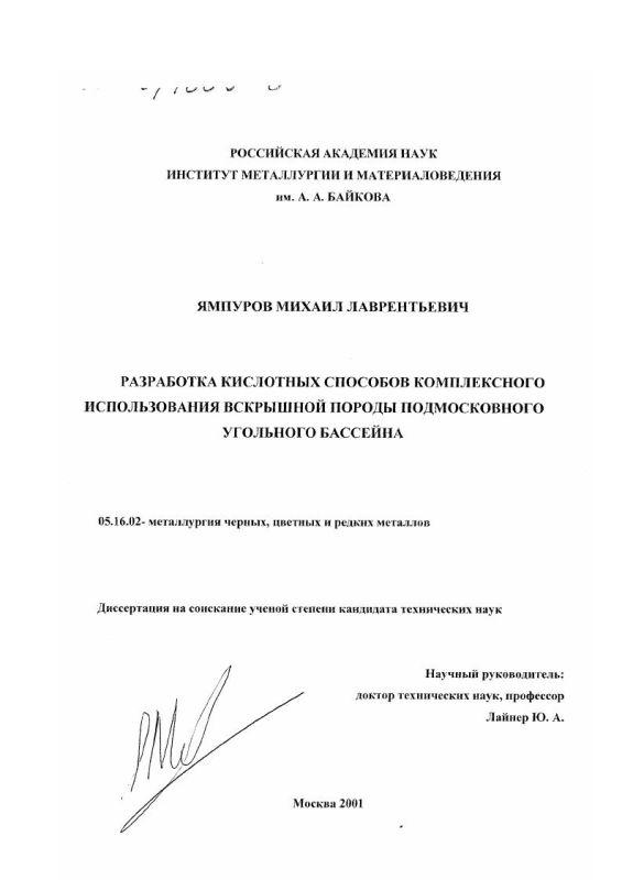 Титульный лист Разработка кислотных способов комплексного использования вскрышной породы Подмосковного угольного бассейна