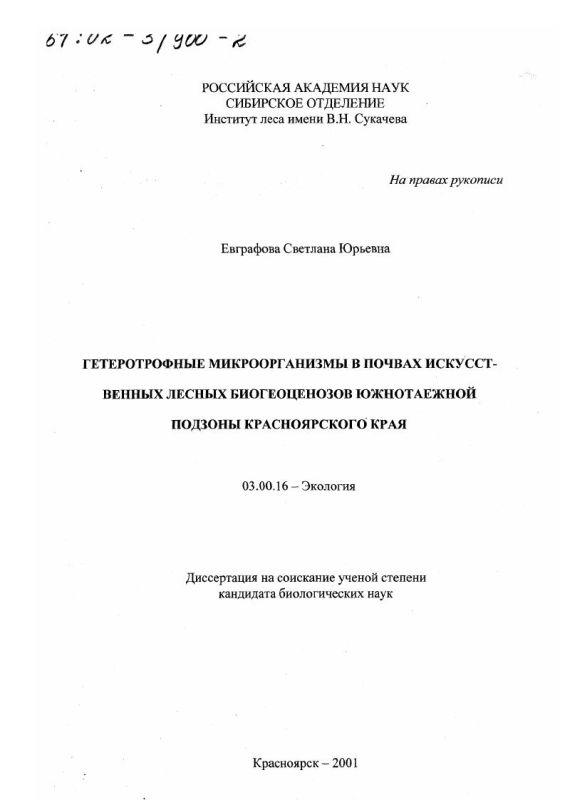 Титульный лист Гетеротрофные микроорганизмы в почвах искусственных лесных биогеоценозов южнотаежной подзоны Красноярского края