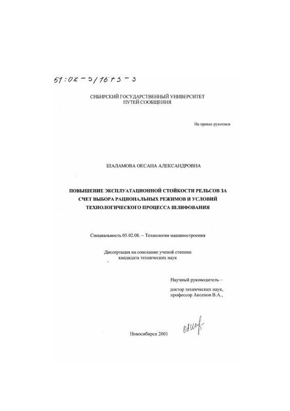 Титульный лист Повышение эксплуатационной стойкости рельсов за счет выбора рациональных режимов и условий технологического процесса шлифования