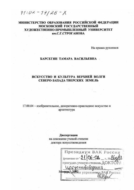 Титульный лист Искусство и культура Верхней Волги северо-запада Тверских земель