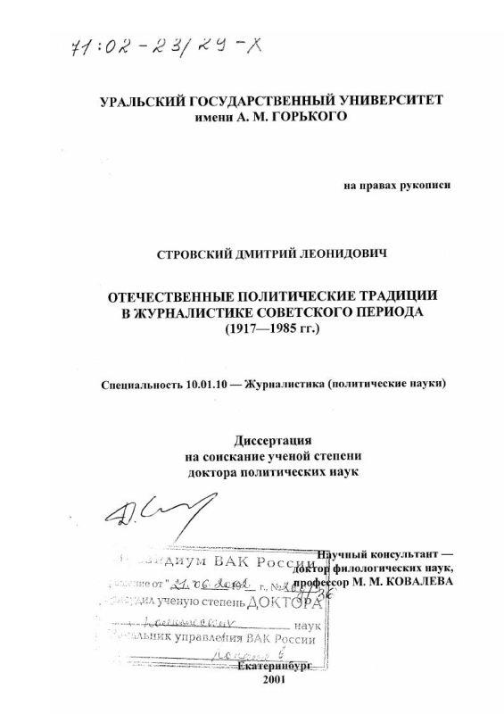 Титульный лист Отечественные политические традиции в журналистике советского периода, 1917 - 1985 гг.