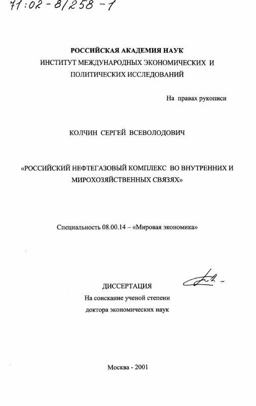 Титульный лист Российский нефтегазовый комплекс во внутренних и мирохозяйственных связях