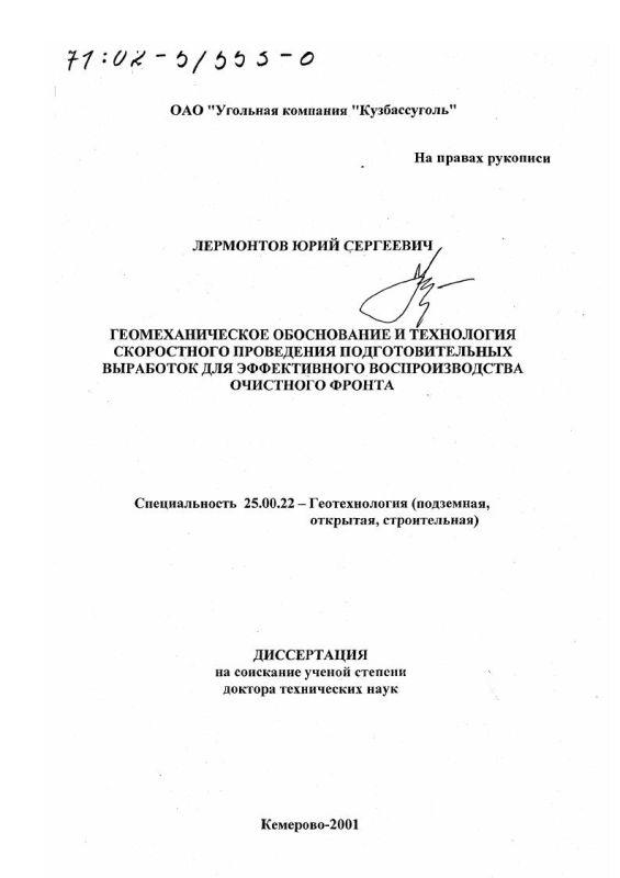 Титульный лист Геомеханическое обоснование и технология скоростного проведения подготовительных выработок для эффективного воспроизводства очистного фронта